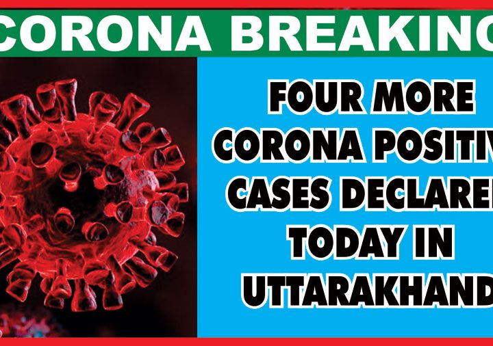 Four More Corona Positive Cases Declared Today, The Number Of Infected Reached 35 In The State