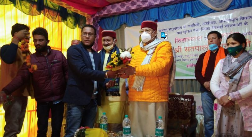 Satpal Maharaj Laid The Foundation Stone And Inaugurated Crores Of Schemes