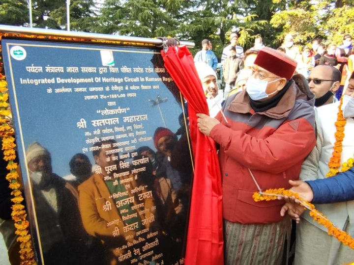 Tourism Minister Satpal Maharaj Inaugurated Tourism Schemes Worth 1581.00 Lakhs